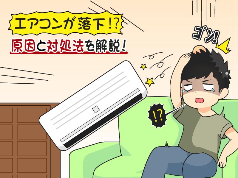 エアコンが落下⁉原因と対処法を解説!