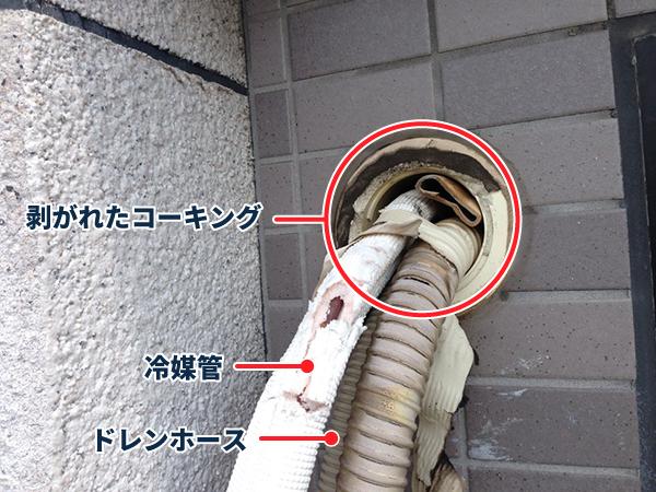 経年劣化によりコーキングと断熱材が剥がれたエアコンの配管