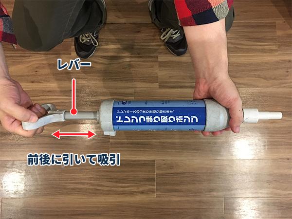 ドレンポンプ(サクションポンプ)の使い方