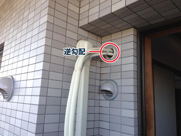 壁の中の逆勾配が疑われるエアコンの配管