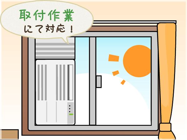 取り付けられた窓用エアコンのイメージ