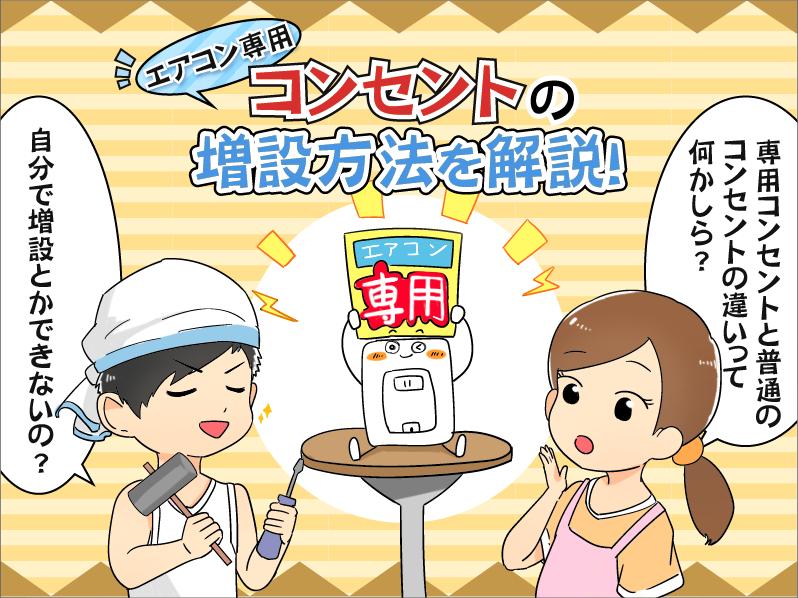 エアコン専用コンセントの増設方法を解説!