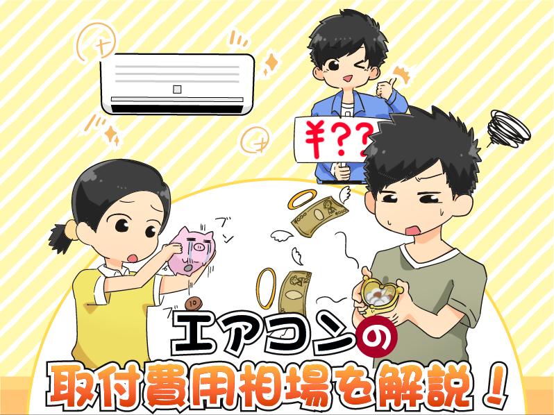 エアコンの取り付け費用相場を解説!