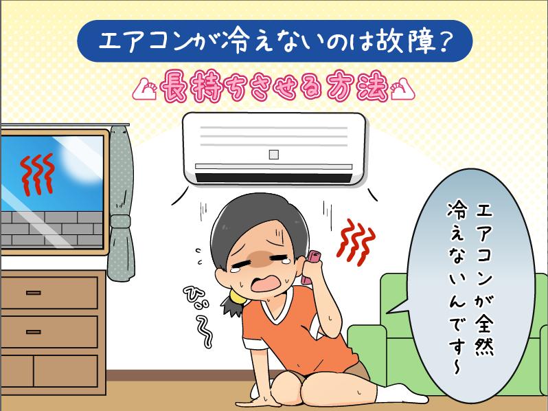 エアコンが冷えないのは故障?長持ちさせる方法