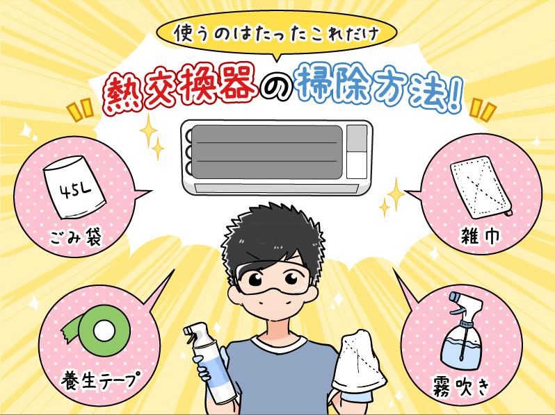 使うのはこれだけ!熱交換器の掃除方法!