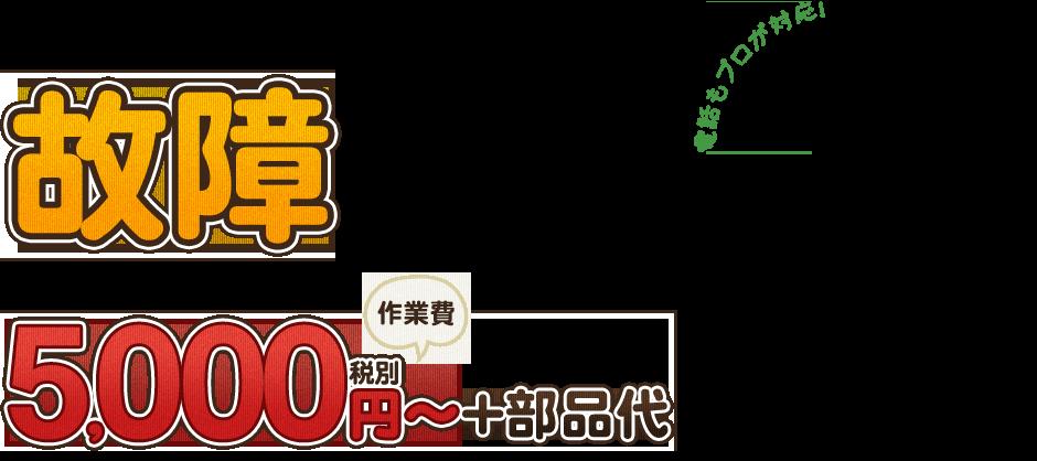 故障作業費5,000円~+部品代