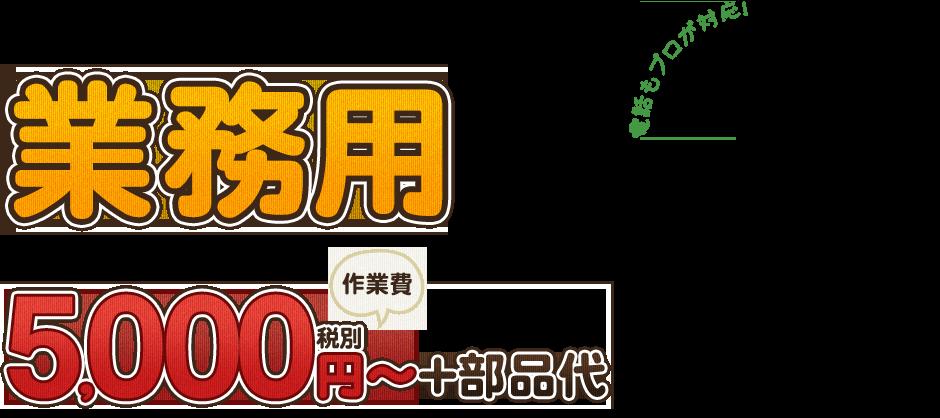 業務用5,000円~+部品代