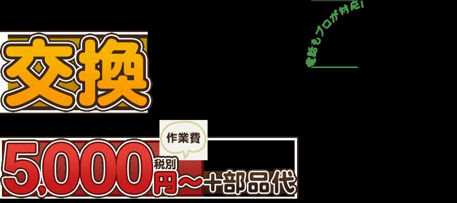 交換5000円~+部品代