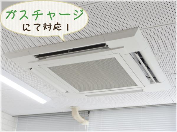 ガスチャージで正常に動くようになった業務用エアコン