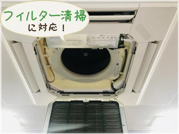 フィルター清掃される業務用エアコン