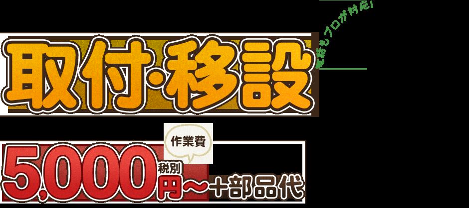 取付・移設5000円~+部品代