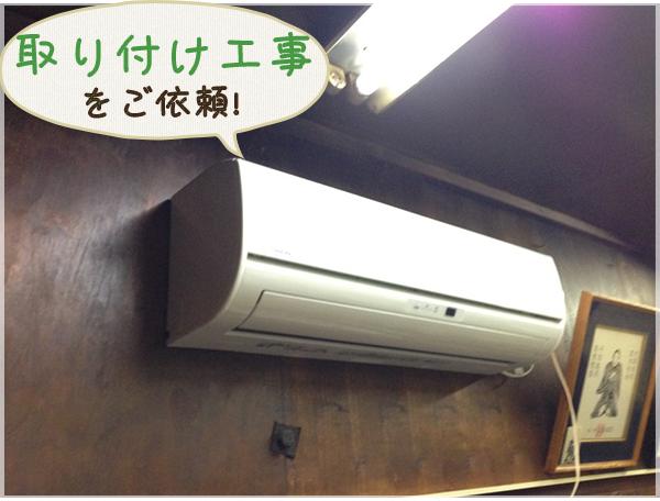新しく設置されたエアコン
