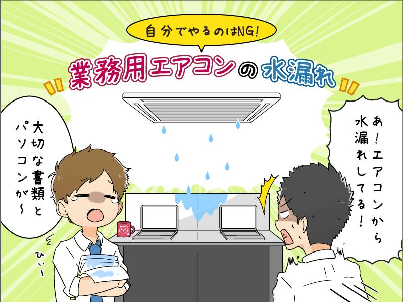 自力で修理はNG !業務用エアコンの水漏れ