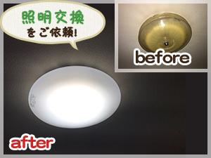 直付け照明からシーリングライトへの交換取付作業