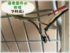 漏電が確認された屋外コンセントのプラグ