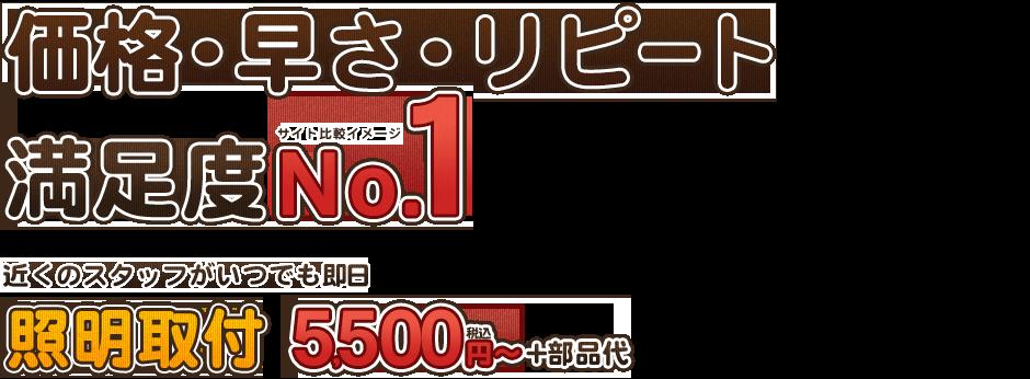 価格・早さ・リピート満足度No,1照明取付5500円+部品代