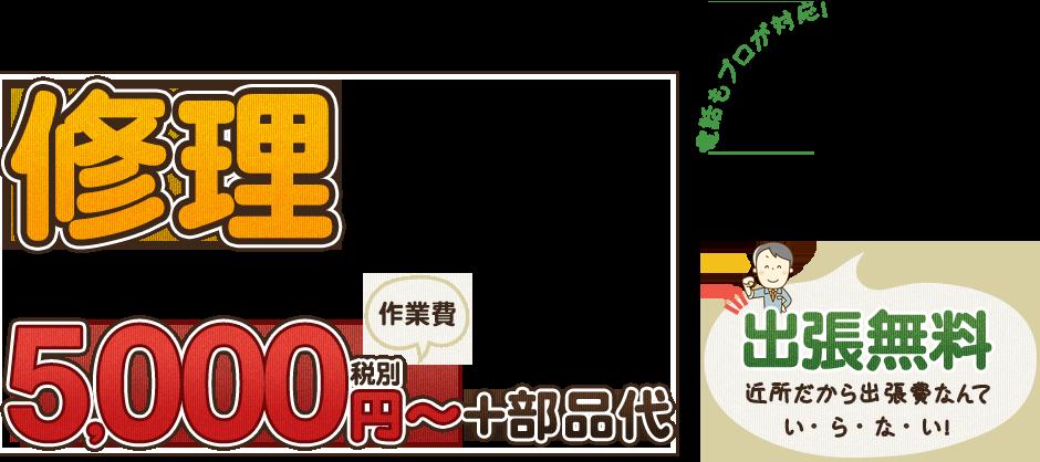 換気扇修理5,000円~+部品代