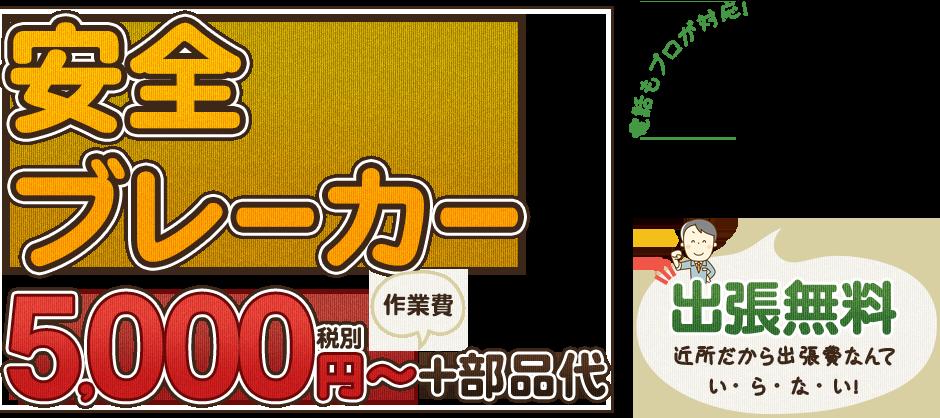 安全ブレーカー5,000円~+部品代