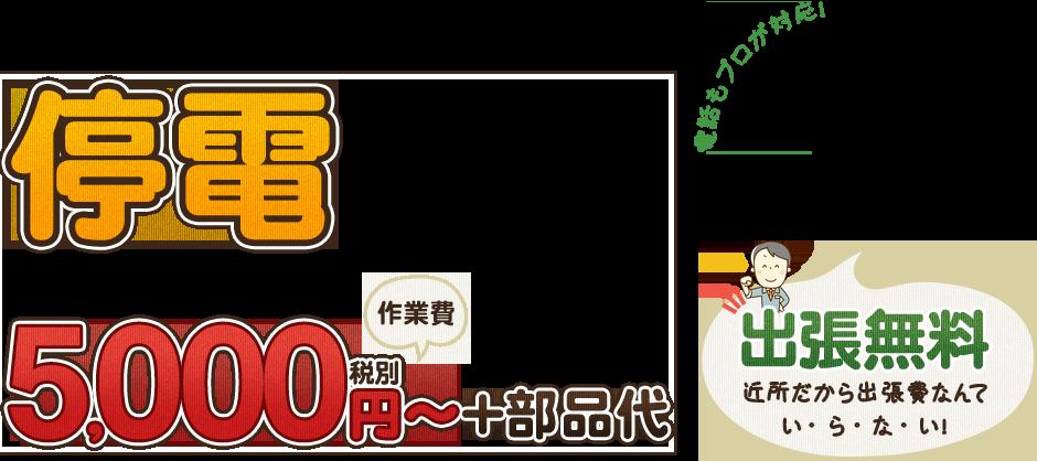 停電5,000円~+部品代