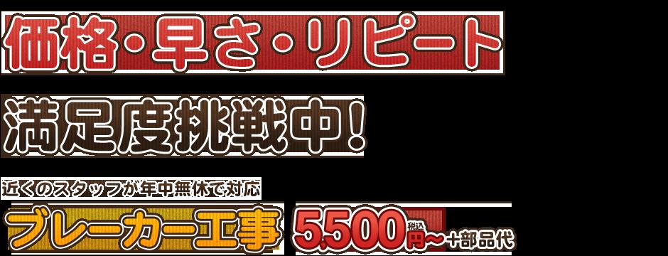 価格・早さ・リピート満足度挑戦中!ブレーカー工事5000円~+部品代