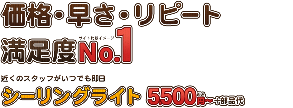 価格・早さ・リピート満足度No,1シーリングライト5000円+部品代