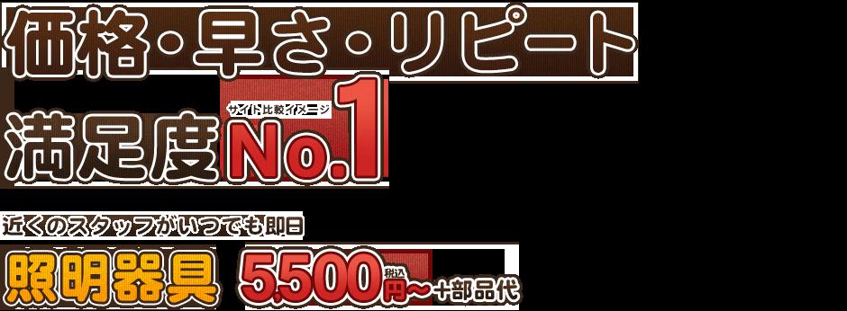 価格・早さ・リピート満足度No,1照明工事5000円+部品代