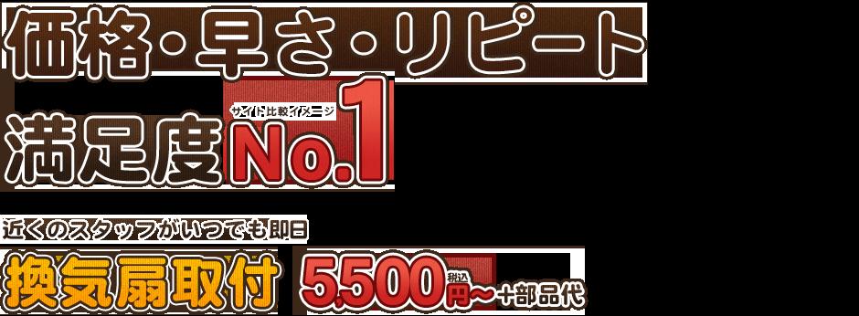 価格・早さ・リピート満足度No.1換気扇修理5000円~+部品代