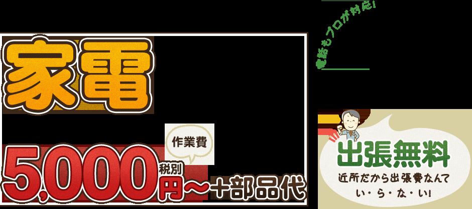 家電5,000円~+部品代