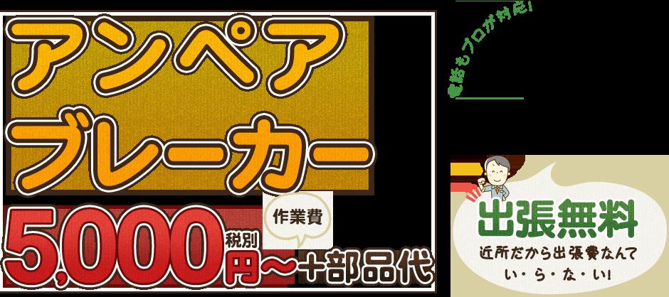アンペアブレーカー5000円~+部品代