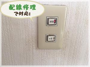 配線修理を行った浴室照明用の電気スイッチ