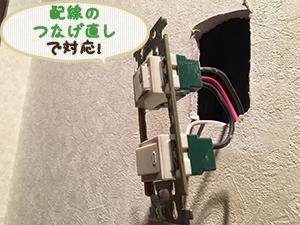 外れていた配線をつなげ直した電気スイッチ