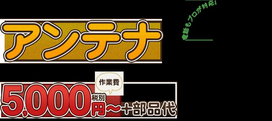 アンテナ作業費5,000円~+部品代