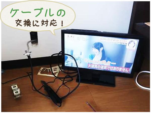コード交換を終えて映るようになったテレビ
