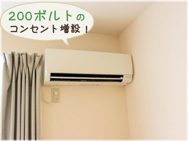 エアコンと専用コンセント
