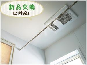 新しくなった浴室換気扇