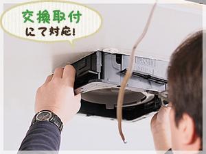 交換される換気扇の内部部品
