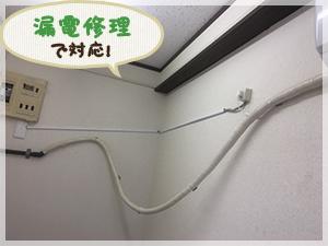 漏電した配線の修理交換を行ったエアコンとその電源周り