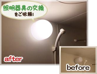 浴室の照明機器の交換作業