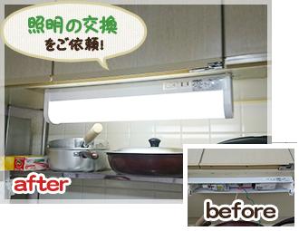 キッチンの蛍光灯交換作業
