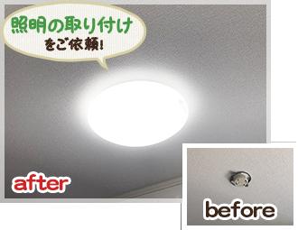 天井に取り付けたLED照明