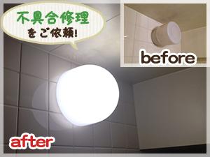 つかなくなった浴室照明の交換作業