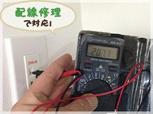 電気配線修理を行ったエアコン専用コンセント
