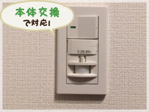 本体交換を行った人感センサー付きスイッチ