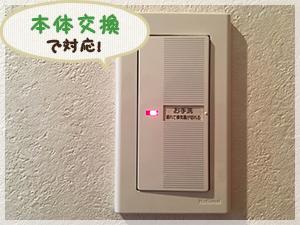 本体交換を行った照明換気扇一体型遅れスイッチ