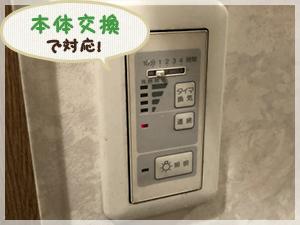 本体交換を行った浴室換気扇スイッチ