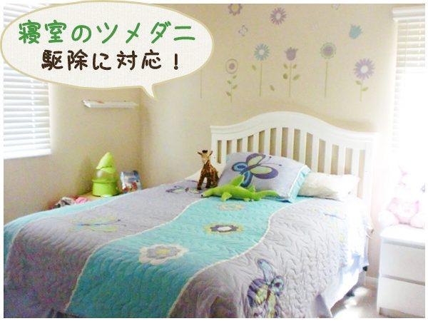 寝室のツメダニ駆除に対応