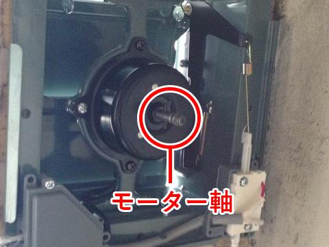換気扇モーターの軸部分