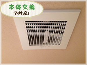交換を行った浴室の換気扇