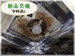 部品交換作業中の換気扇