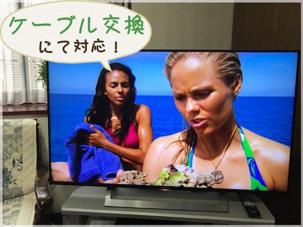 ケーブルを交換したテレビ